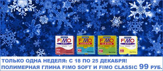Предновогодняя распродажа полимерной глины Fimo (Фимо)